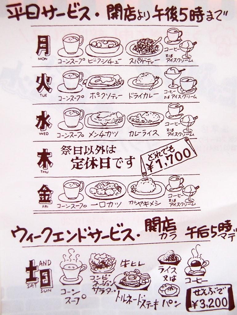 洋食屋ヨシカミ R'zproject-記憶に残るしくみを創造する・・・静岡からWEBSITEプロデュース[ホームページ企画・デザイン・制作・管理・運営・販売]、各種印刷物・販促物[企画・デザイン・制作]