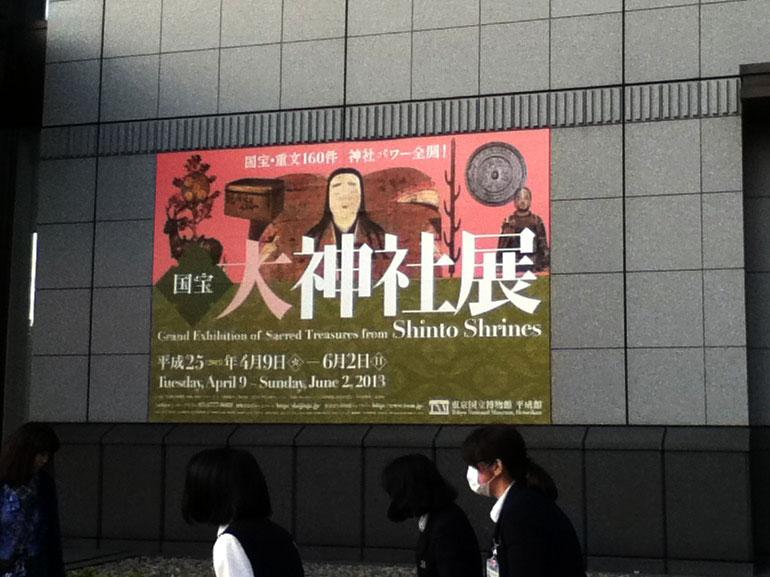 国宝 大神社展 東京国立博物館