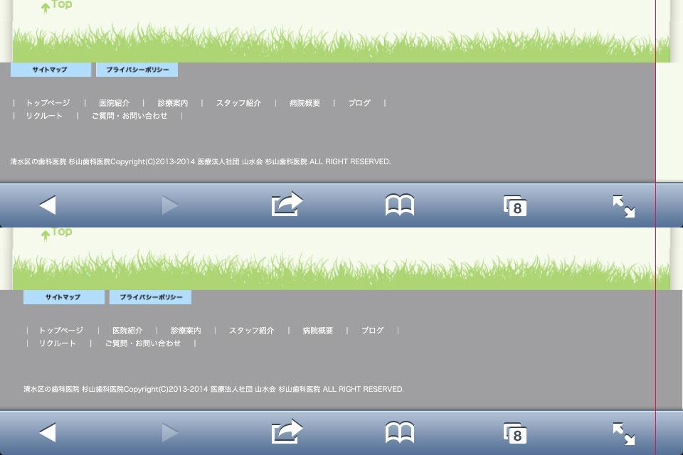 Wordpressサイトの背景帯がandroidとiOSで見ると切れる