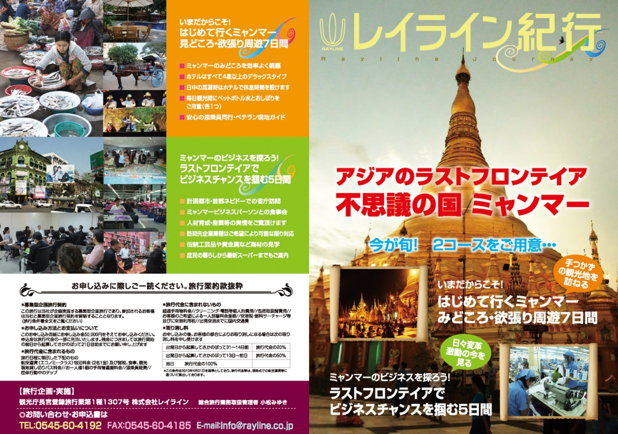 レイライン紀行 アジアのラストフロンテイア不思議の国ミャンマー2コース パンフレットデザイン制作