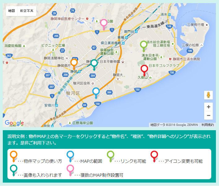 Google MAPに複数のマーカーを掲載して1つのマップとして掲載する方法