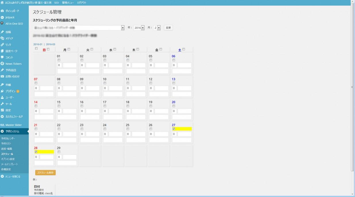 「MTS Simple Booking」スケジュール管理