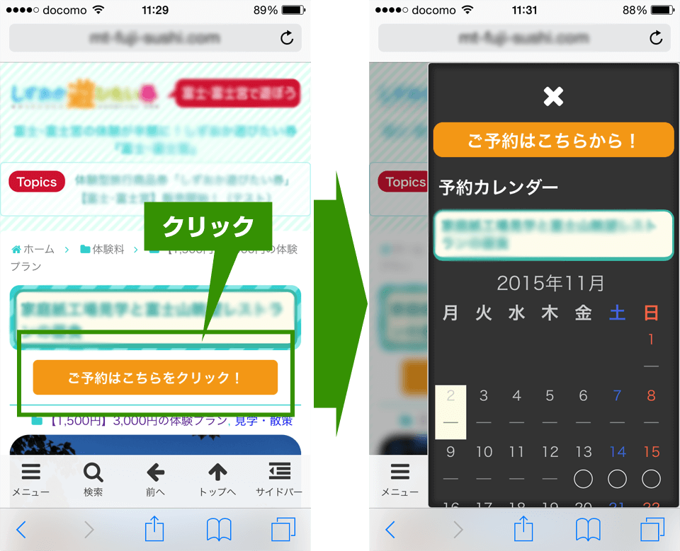 「MTS Simple Booking」予約システム スマホ